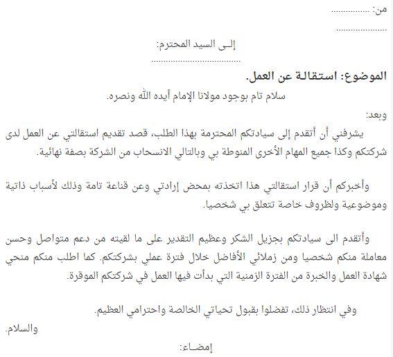 نموذج تقديم طلب استقالة عن العمل ام بي 3 عرب